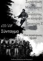 a-g-atene-grecia-appello-di-solidarieta-con-il-pri-1.jpg