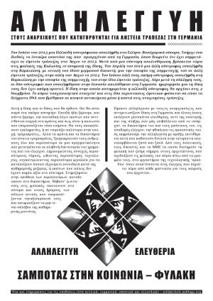 g-a-grecia-alcune-parole-di-solidarieta-con-gli-an-1.pdf