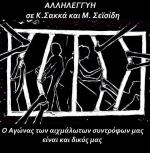 z-k-zatvor-koridallos-atena-grcka-solidarni-tekst-1.jpg