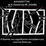 z-k-zatvor-koridallos-atena-grcka-solidarni-tekst-2.jpg